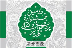 دبیران دومین جشنواره سراسری «غدیر» منصوب شدند