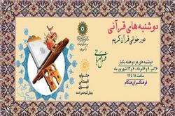 دوشنبه های قرآنی در فرهنگسرای هنگام برگزار می شود