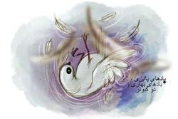 «بادهای پاییزی، بادهای بهاری و دو کبوتر»