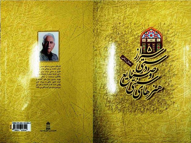 کتاب «هنرهای سنتی و صنایع دستی شیراز»