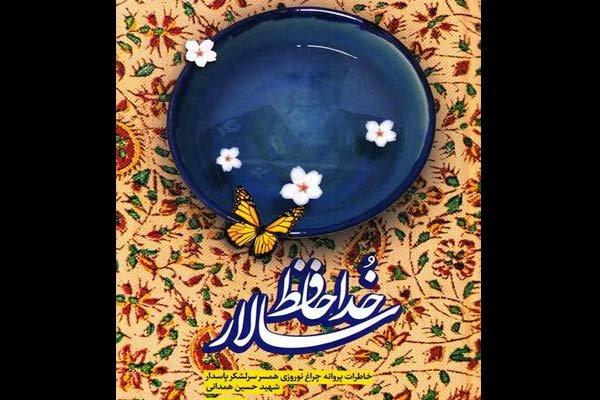 «خداحافظ سالار» چاپ سومی شد/ «شاعر دشت هور» رسید