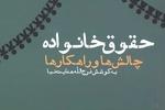 چاپ دوم کتاب «حقوق خانواده چالشها و راهکارها» منتشر شد