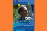 کتاب «آینده اسلام» منتشر شد
