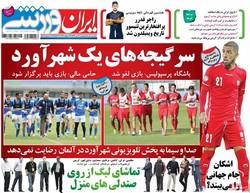 صفحه اول روزنامههای ورزشی ۲۶ تیر ۹۶