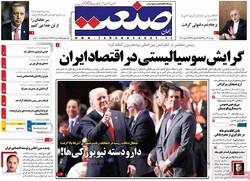 صفحه اول روزنامههای اقتصادی ۲۶ تیر ۹۶