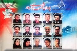 شهدای حادثه مجلس شورای اسلامی