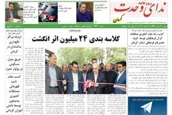روزنامه های کرمان