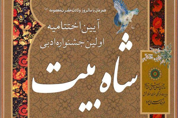 اختتامیه اولین جشنواره ادبی «شاه بیت» برگزار میشود