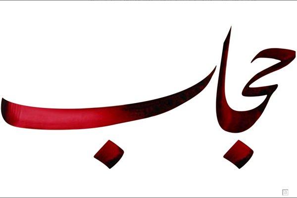 همایش «حجاب پژوهی با تاکید قرآن و سنت» در گلستان برگزار می شود