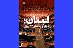 کتاب«لبنان قبل و بعد از ۳۳ روز» منتشر شد