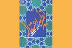چاپ دوم کتاب «نظریه اعتدال در اخلاق اسلامی» منتشر شد