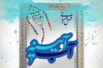 برپایی اردوی فرهنگی برای زوجهای جوان تهرانی