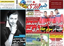 صفحه اول روزنامههای ورزشی ۲۷ تیر ۹۶