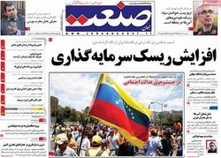 صفحه اول روزنامههای اقتصادی ۲۷ تیر ۹۶