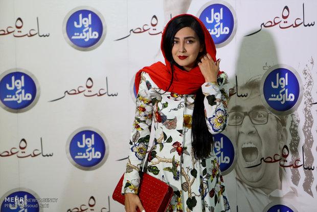 حضور مریم معصومی، بازیگر در مراسم اکران خصوصی فیلم سینمایی ساعت 5 عصر