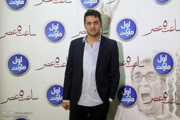 حضور سید علی ضیا، مجری در مراسم اکران خصوصی فیلم سینمایی ساعت 5 عصر