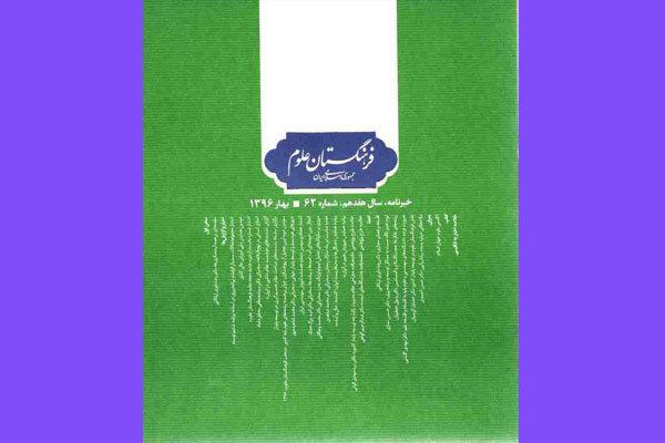 شصت و هفتمین شماره نشریه فرهنگستان علوم منتشر شد