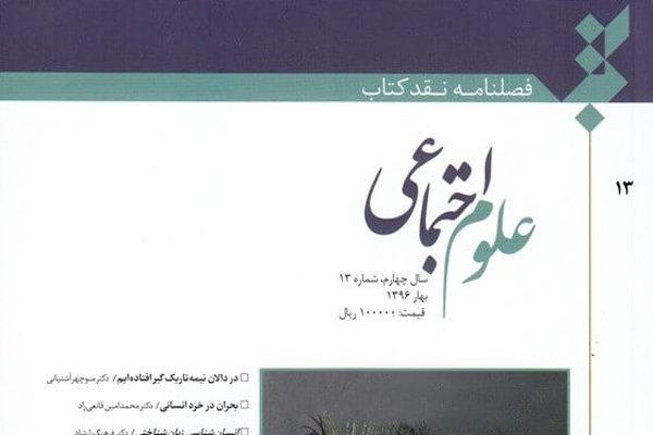 شماره سیزدهم «نقد کتاب علوم اجتماعی» منتشر شد