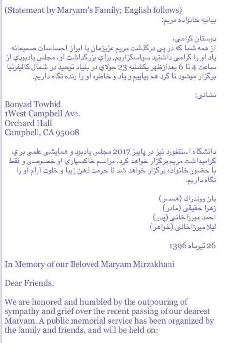 بیانیه خانواده «مریم میرزاخانی» درباره مراسم خاکسپاری و یادبود