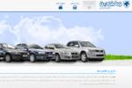 اطلاعیه ایران خودرو در خصوص پخش خودسرانه تبلیغات ماهواره ای