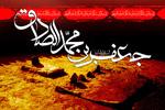 الإمام الصادق (ع) محي الإسلام المحمدي في عصر ساد فيه الفساد والتخلف