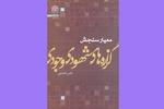 چاپ دوم کتاب«معیار سنجش گزارههای شهودی و وجودی» منتشر شد