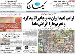 صفحه اول روزنامههای ۲۸ تیر ۹۶