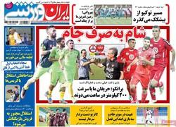 صفحه اول روزنامههای ورزشی ۲۸ تیر ۹۶