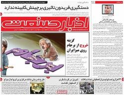 صفحه اول روزنامههای اقتصادی ۲۸ تیر ۹۶