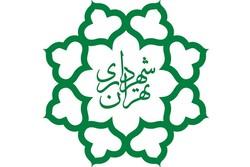 لوگوی شهرداری تهران