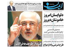 روزنامههای استان قم ۲۸ تیر