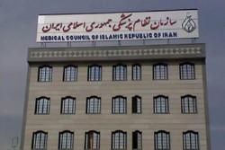 معاونت پارلمانی نظام پزشکی تغییر نام داد