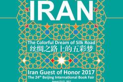 İran'dan Pekin Kitap Fuarı'na renkli katılım