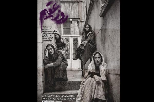 «روز عقیم» به صحنه میرود/ سه زن در زیرزمین خانه سلاخها