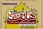اولین مرکز دانشگاهی انتخاب همسر در شیراز راه اندازی شد