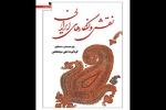 «نقش و نگارهای ایرانی» به چاپ یازدهم رسید