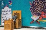 برترین قاریان و حافظان استان تهران در سال ۹۶ معرفی شدند