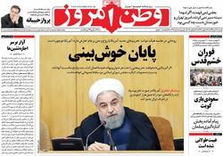 صفحه اول روزنامههای ۳۱ تیر ۹۶