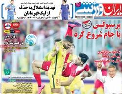 صفحه اول روزنامههای ورزشی ۳۱ تیر ۹۶