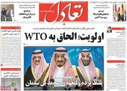 صفحه اول روزنامههای اقتصادی ۳۱ تیر ۹۶