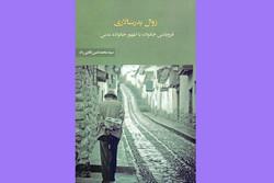 کتاب«زوال پدرسالاری؛ فروپاشی خانواده یا ظهور خانواده مدنی؟»