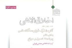 چاپ دوم کتاب «آثار مشترک قوای سهگانه نفس» منتشر شد
