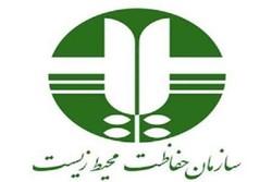 لوگو سازمان محیط زیست - کراپشده
