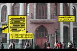 6th International Urban Film Festival