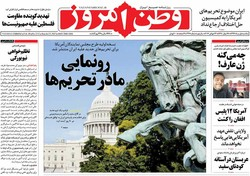 صفحه اول روزنامههای ۱ مرداد ۹۶