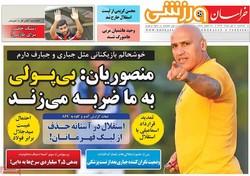 صفحه اول روزنامههای ورزشی ۱ مرداد ۹۶