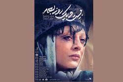 پوستر جدید «بیست و یک روز بعد» با تصویری از ساره بیات