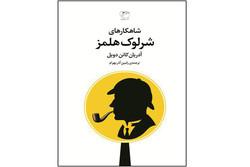 «شاهکارهای شرلوک هولمز» به ایران رسید