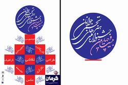 آمار نهایی آثار رسیده به جشنواره تجسمی جوانان اعلام شد