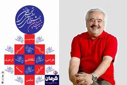 قباد شیوا پوستر جشنواره ملی هنرهای تجسمی جوانان را طراحی کرد